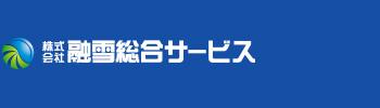 【融雪機モンスター修理・メンテナンス】株式会社融雪総合サービス